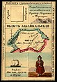 1856. Card from set of geographical cards of the Russian Empire 090.jpg