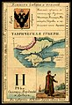 1856. Card from set of geographical cards of the Russian Empire 130.jpg
