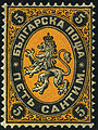 1879bulgaria5c.jpg