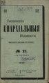 1910. Смоленские епархиальные ведомости. № 21.pdf