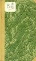 1912. Высокопреосвященный Арсений, архиепископ Харьковский и Ахтырский (К тридцатилетию его святительства) Прот. Фомин П.Г.pdf