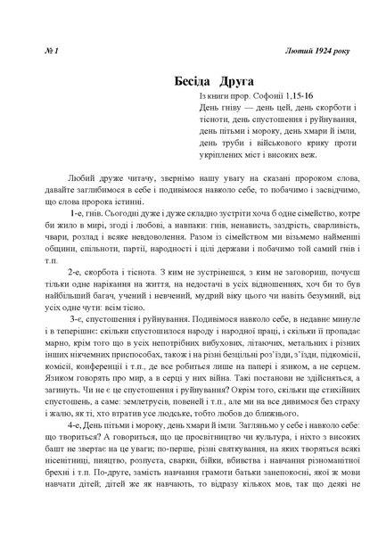 File:1924 1У.pdf
