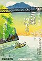 1930s Japan Travel Poster - 06.jpg