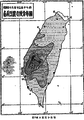 1941 Chungpu earthquake intensity map.png