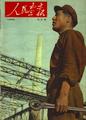 1952-04 1952年天津 刘长福.png