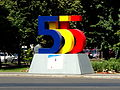 20140820 București 002.jpg