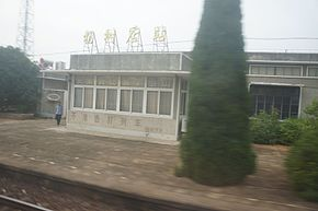 201705 Station building of Yangshudian.jpg