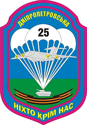 6th Army Corps (Ukraine) - Image: 25 та повітрянодесантна бригада