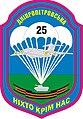 25-та повітрянодесантна бригада.jpg