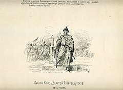 33 History of the Russian state in the image of its sovereign rulers.jpg