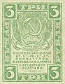 3 рубля РСФСР 1919 аверс.jpg