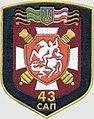 43-й артилерійський полк.jpg