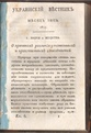 5 Ukrainski vestnik 6 june 1817.pdf