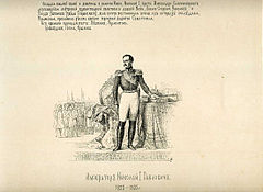 68 History of the Russian state in the image of its sovereign rulers.jpg