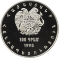 AM-1995-100dram-UN-a.png