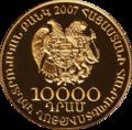 AM 10000 dram Au 2007 Army a.png