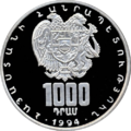 AM 1000 dram Ag 1994 Banknote a.png