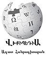 ARMENIANWIKI4.jpg