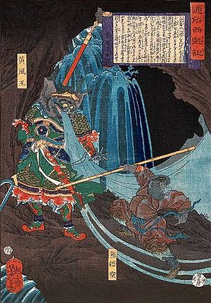 Monkeys in Chinese culture - Sun Wukong fighting a wind demon.