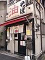 Abura soba restaurant by juno in Tokyo.jpg