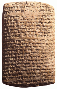 EA 161, letter by Aziru, leader of Amurru, (stating his case to pharaoh), one of the Amarna letters in cuneiform writing on a clay tablet.