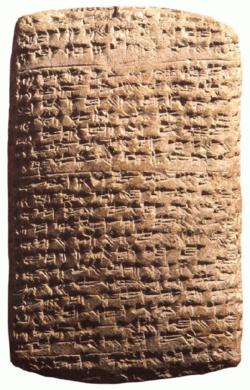 אחד ממכתבי אל עמרנה