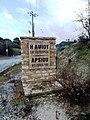 Apsiou Welcome Road Sign 2.jpg