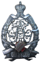 Badges of the 25th Smolensk Infantry Regiment 1900 crop.png