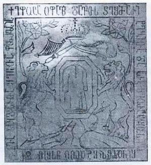 Tinatin Gurieli - The coat of arms on Tinatin's gravestone in Shuamta.