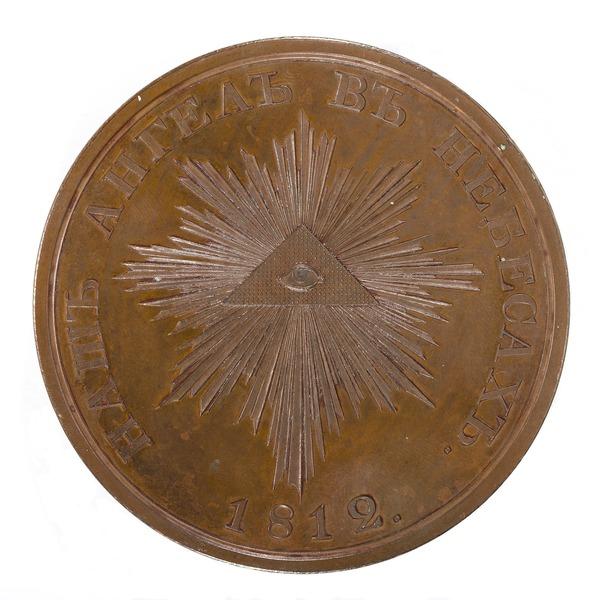 File:Baksida av bronsmedalj med Illuminati - Skoklosters slott - 99241.tif