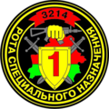 Belarus Internal Troops--Special Forces Company N 1 MU 3214 patch.png