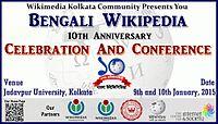 Bengali Wikipedia 10th Anniversary Celebration, 2015 POSTER in English.jpg