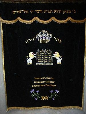 Rykestrasse Synagogue - The parochet of the aron qodesh.