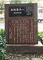 Birth monument of Ten Ichi (Tenichi Shokyokusai) in Fukui City.jpg