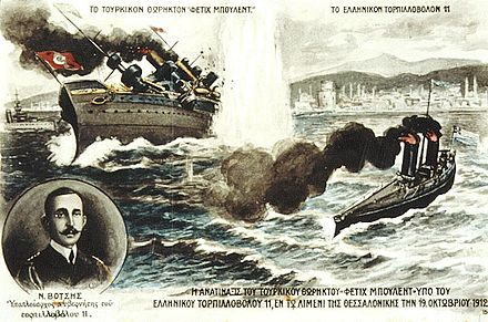 A depiction of the sinking of the Feth-i Bulend in a popular lithograph. Votsis is shown in the lower left corner. Blowing up of 'Fetih-i-Bulend'.jpg