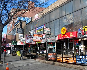 Elmhurst, Queens - Elmhurst's Chinatown (唐人街, 艾浒) on Broadway is a satellite of the Flushing Chinatown.