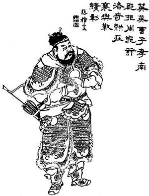 Cao Ren - A Qing dynasty illustration of Cao Ren