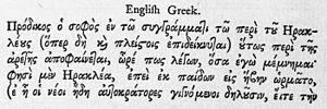 Greek ligatures - Image: Caslon Greek type sample