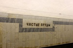 Chistyye Prudy (Moscow Metro) - Image: Chistie prudi 1