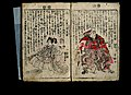 Chushingura.characters.of.the.story.e-hon.utagawa.kuniyoshi.pages.04.05.leafs.02.03.jpg
