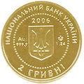 Coin of Ukraine Hedgehog A.jpg