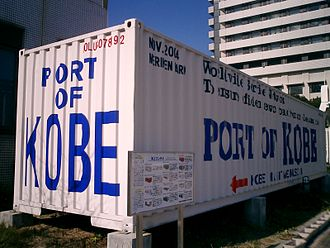Port of Kobe - Container