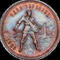Copper Chervonets 1925 reverse.png