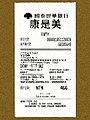Cosmed Baifu Store card holder stub of Cathay United Bank 20190821.jpg