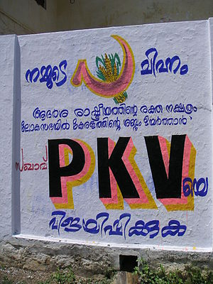 Communist Party of India - Mural in Thiruvananthapuram.
