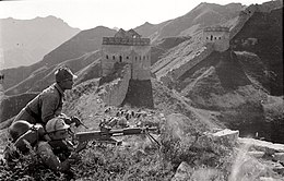 Eighth Route Army fighting on Futuyu Great Wall, 1938.jpg