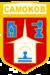 Emblem of Samokov.png