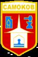 Эмблема Самокова.png