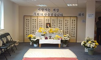 Etiquette in South Korea - A funeral in South Korea.