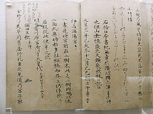 Old Japanese - Manuscript of the Man'yōshū, recording Old Japanese using Chinese characters